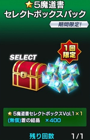 BBDW_★5魔道書セレクトボックスパック
