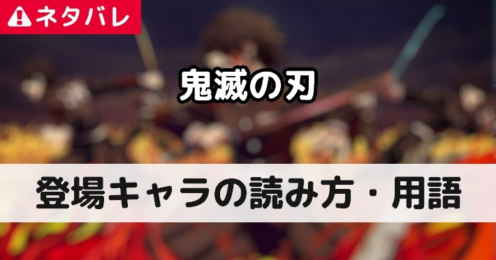 【鬼滅の刃】登場キャラクターの読み方・重要用語紹介
