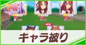 ウマ娘_キャラ被り_アイキャッチ