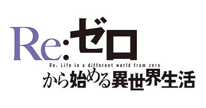 Rezero_Book9_サムネ