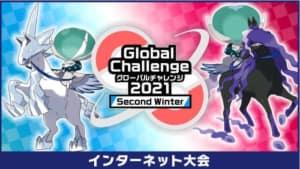 ポケモン剣盾_公式大会_グローバルチャレンジ2021セカンドウインター