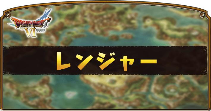 ドラクエ6_レンジャー