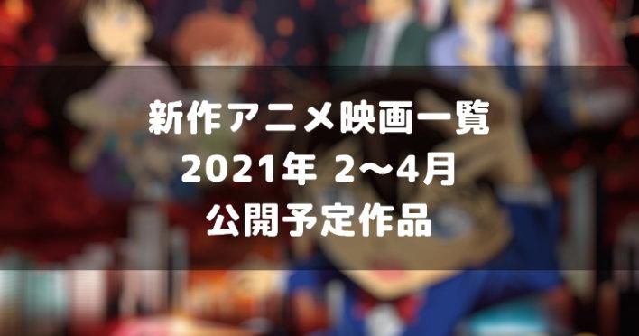 20210205_新作アニメ映画2_4月