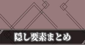 リィンカネ_隠し要素 (1)