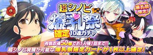 シノマス_超シノビ爆乳祭確定10連ガチャ