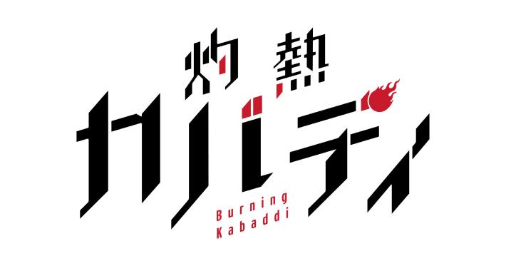 Kabaddi_OPED_サムネ