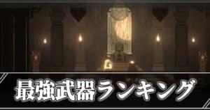 リィンカネ_最強武器ランキング (1)