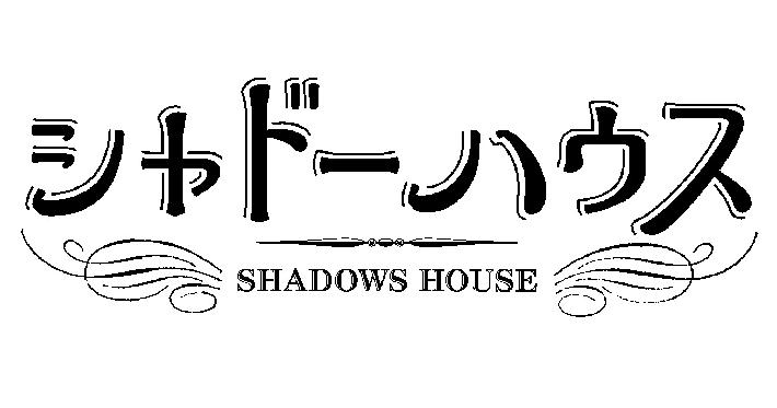 SHADOWSHOUSE_chara_サムネ