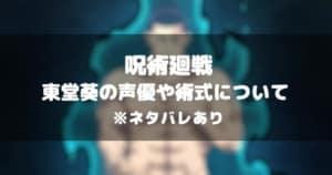 20210225_東堂葵について