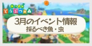 あつ森_3月イベント情報_banner