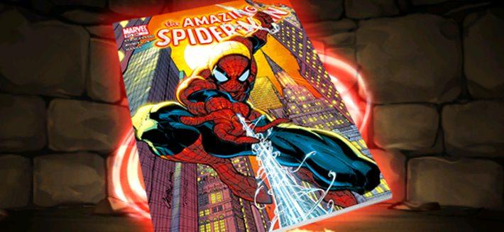 パズドラ_スパイダーマン装備(コミックカバー)の評価とおすすめのアシスト先_MARVEL