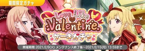 ナナオン_Love Like Valentineケーキガチャ_banner