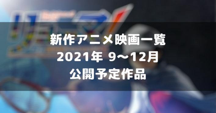 20210205_新作アニメ映画9_12月