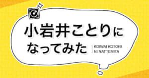 Koiwaikotorininattemita_サムネ