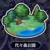 代々森公園