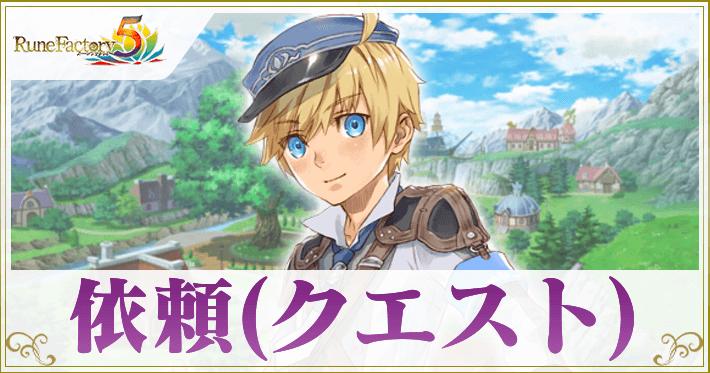 ルーンファクトリー5_依頼(クエスト)