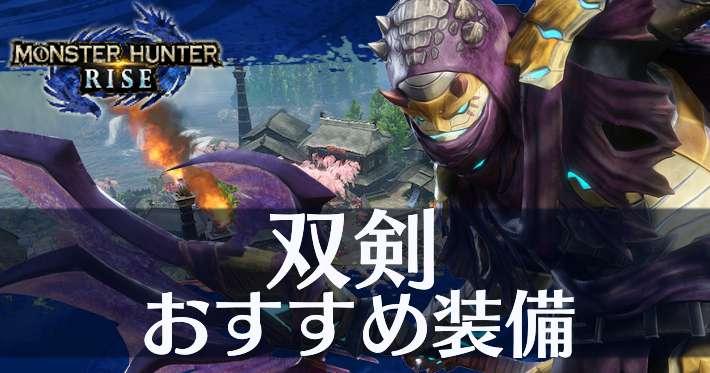 モンハンライズ_双剣おすすめ最強装備_banner