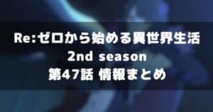 20210304_リゼロ_47話