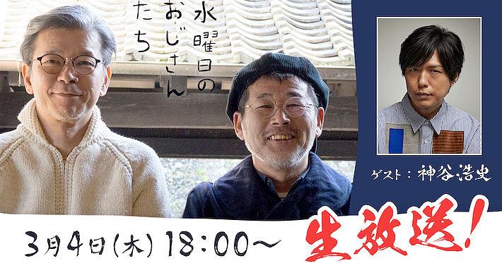 Wednesday_ojisan_サムネ