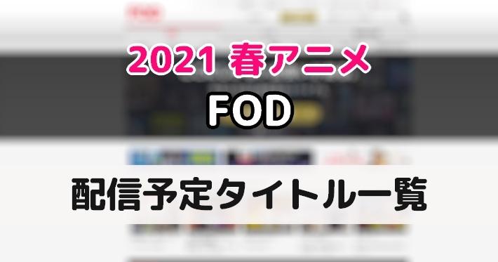 s-20210405_春アニメ_FOD