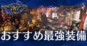 モンハンライズ_おすすめ最強装備_banner