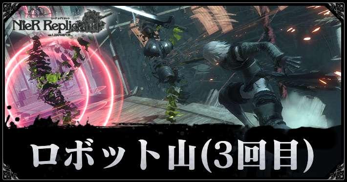 ニーアレプリカント_アイキャッチ_ロボット山(3回目)