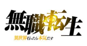 Mushoku_anime_PV4_サムネ