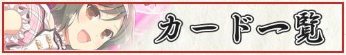シノマス_舞_カード一覧