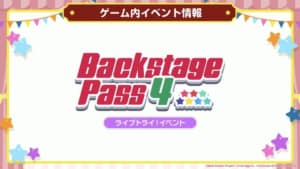 バンドリ_Back stage PASS4_仮top