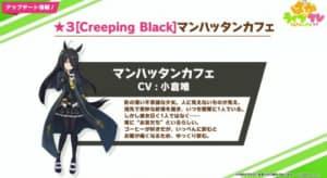 マンハッタンカフェ(Creeping Black)の育成論とイベント一覧