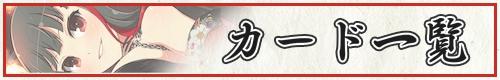 シノマス_椿_カード一覧
