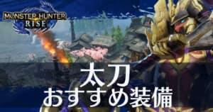 モンハンライズ_太刀おすすめ最強装備_banner