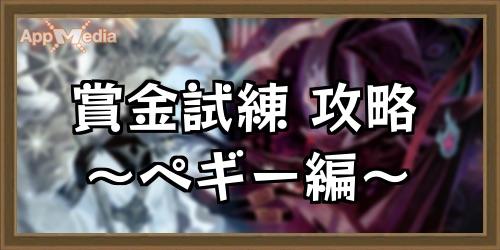 賞金試練ペギー_攻略_AFKアリーナ