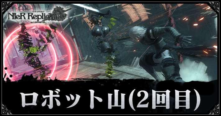 ニーアレプリカント_アイキャッチ_ロボット山(2回目)
