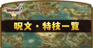 ドラクエ6_呪文・特技一覧