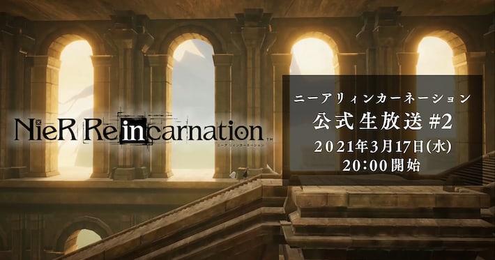 リィンカネ_リィンカネ公式生放送#2まとめ_アイキャッチ