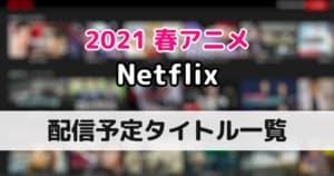 s-20210405_春アニメ_ネトフリ