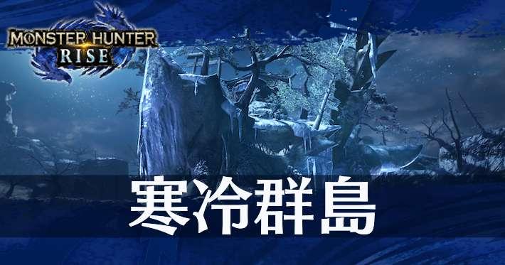 モンハンライズ_マップ_寒冷群島_banner