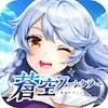 蒼空ファンタジー_icon