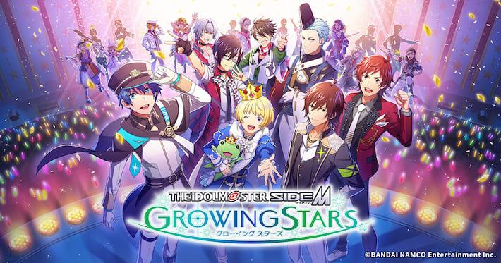 「アイドルマスター SideM」シリーズ最新作『アイドルマスター SideM GROWING STARS』事前登録がスタート!