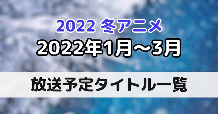 2022 冬アニメ一覧