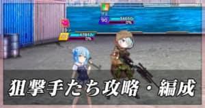 グリクロ 狙撃手たち 攻略おすすめ編成