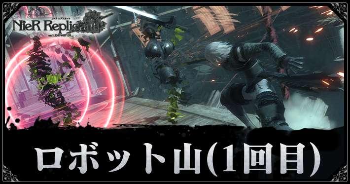 ニーアレプリカント_アイキャッチ_ロボット山(1回目)