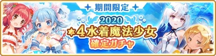 マギレコ_2020星4水着魔法少女確定ガチャ