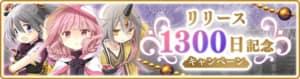 マギレコ_1300日記念キャンペーン_バナー