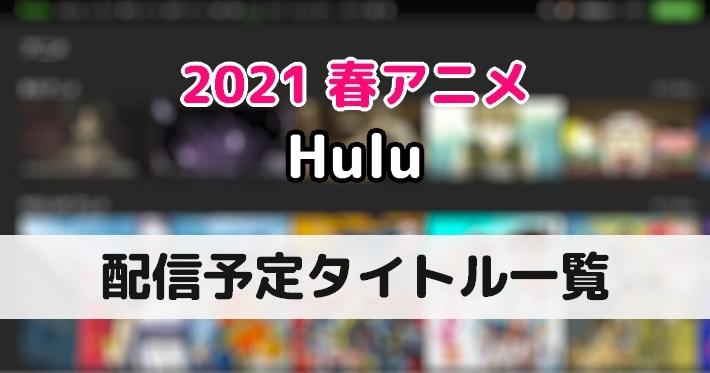 s-20210405_春アニメ_Hulu