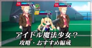 グリクロ アイドル魔法少女 攻略おすすめ編成