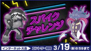 ポケモン剣盾_公式大会_スパイクチャレンジ