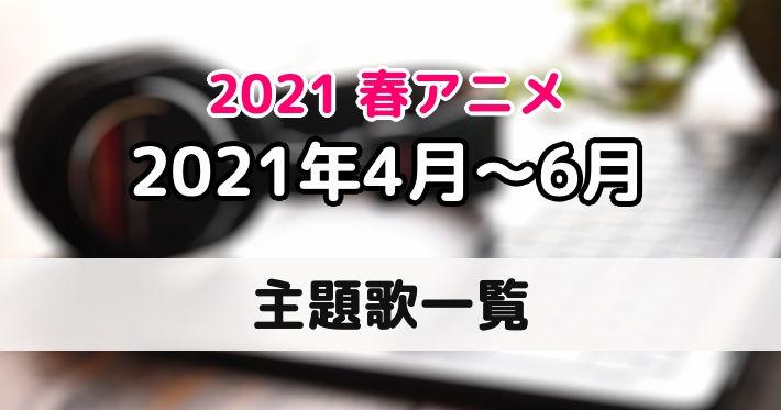 2021春アニメ主題歌_アイキャッチ