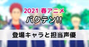 バクテン_20210407_キャラまとめ